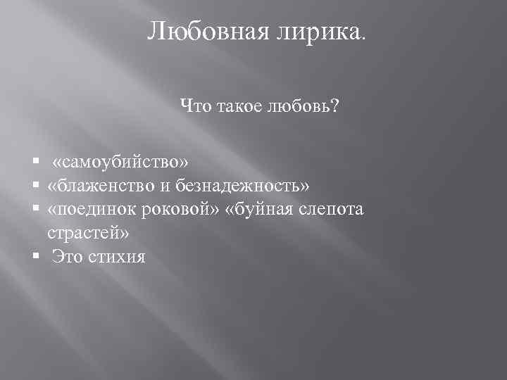 Любовная лирика. Что такое любовь? § «самоубийство» § «блаженство и безнадежность» § «поединок