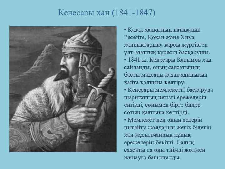 Кенесары хан (1841 -1847) • Қазақ халқының патшалық Ресейге, Қоқан және Хиуа хандықтарына қарсы