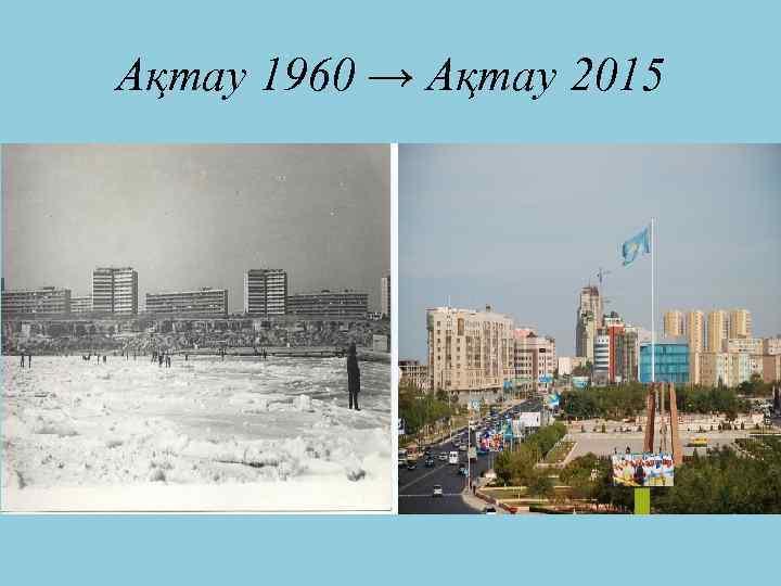 Ақтау 1960 → Ақтау 2015