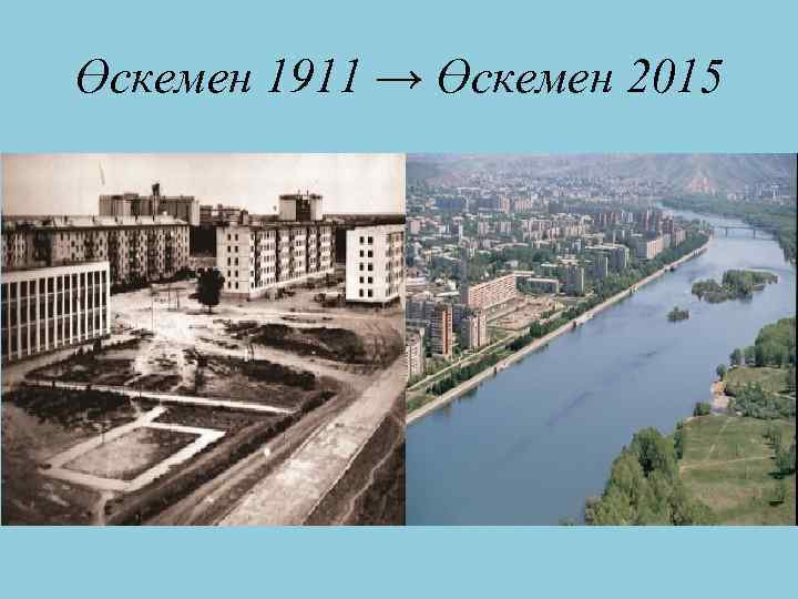 Өскемен 1911 → Өскемен 2015
