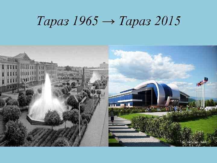 Тараз 1965 → Тараз 2015