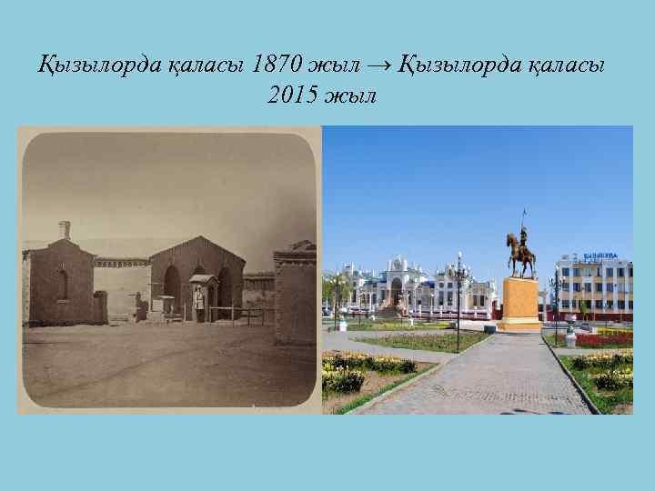 Қызылорда қаласы 1870 жыл → Қызылорда қаласы 2015 жыл