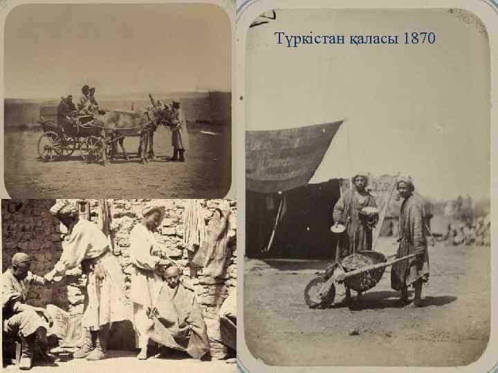 Түркістан қаласы 1870