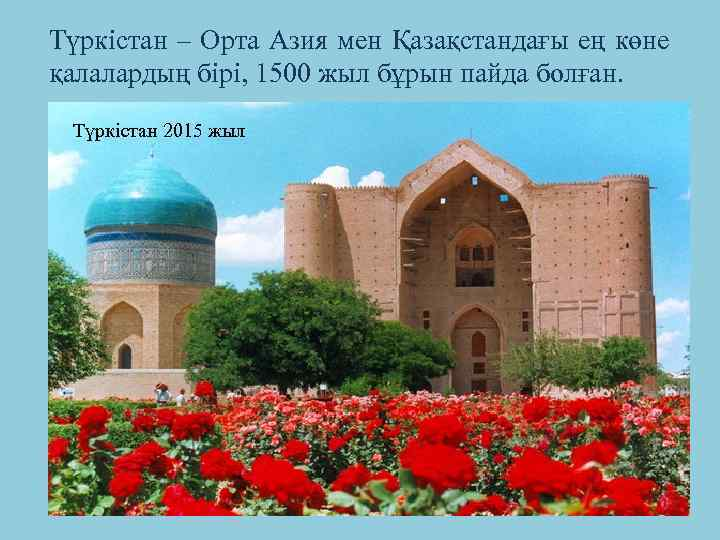 Түркістан – Орта Азия мен Қазақстандағы ең көне қалалардың бірі, 1500 жыл бұрын пайда
