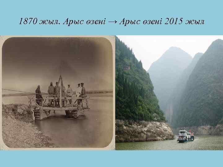 1870 жыл. Арыс өзені → Арыс өзені 2015 жыл
