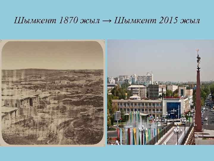 Шымкент 1870 жыл → Шымкент 2015 жыл