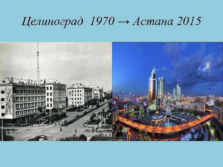 Целиноград 1970 → Астана 2015