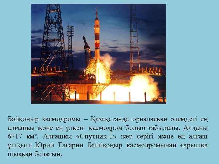 Байқоңыр касмодромы – Қазақстанда орналасқан әлемдегі ең алғашқы және ең үлкен касмодром болып табылады.