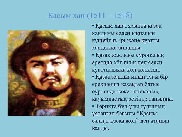 Қасым хан (1511 – 1518) • Қасым хан тұсында қазақ хандығы саяси ықпалын күшейтіп,