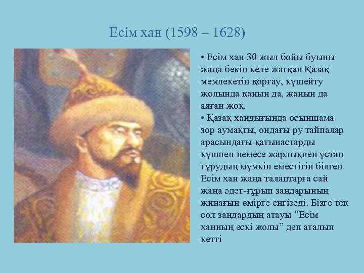Есім хан (1598 – 1628) • Есім хан 30 жыл бойы буыны жаңа бекіп