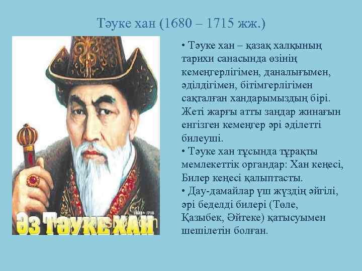 Тәуке хан (1680 – 1715 жж. ) • Тәуке хан – қазақ халқының тарихи