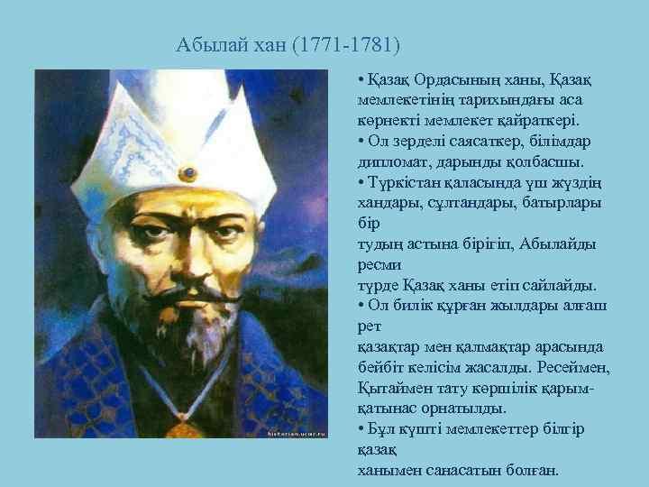 Абылай хан (1771 -1781) • Қазақ Ордасының ханы, Қазақ мемлекетінің тарихындағы аса көрнекті мемлекет