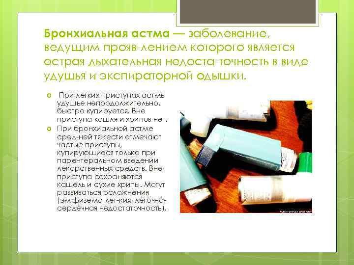 Бронхиальная астма — заболевание, ведущим прояв лением которого является острая дыхательная недоста точность в