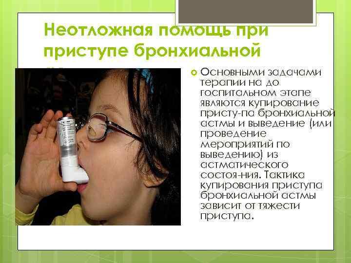 Неотложная помощь приступе бронхиальной Основными задачами астмы. терапии на до госпитальном этапе являются купирование