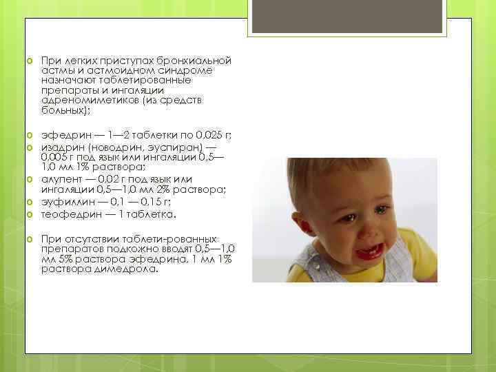 При легких приступах бронхиальной астмы и астмоидном синдроме назначают таблетированные препараты и ингаляции
