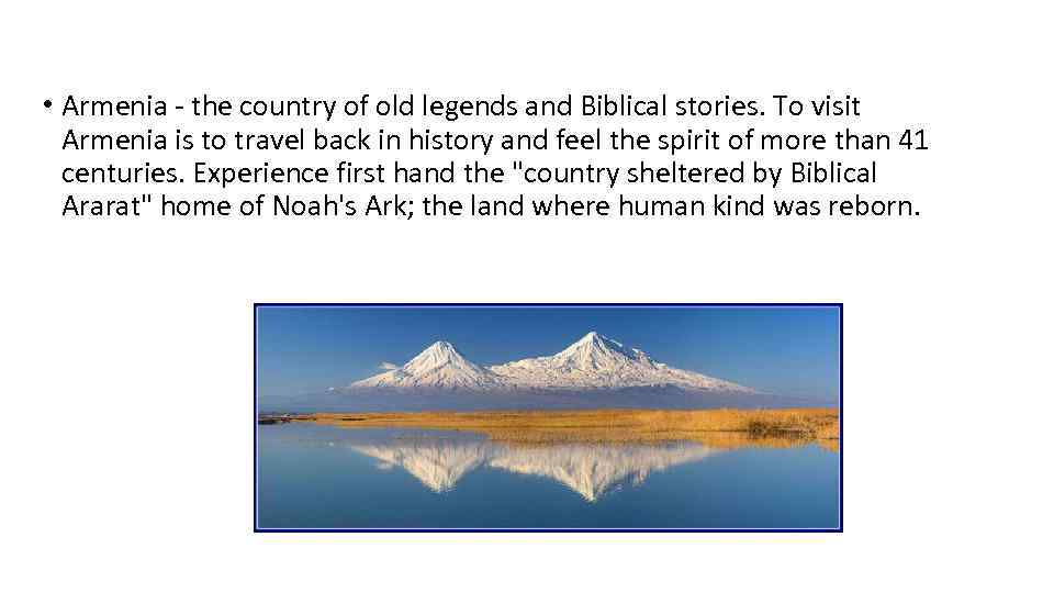 • Armenia - the country of old legends and Biblical stories. To visit