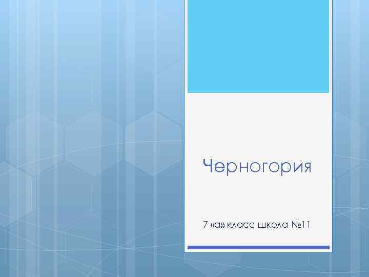 Черногория 7 «а» класс школа № 11