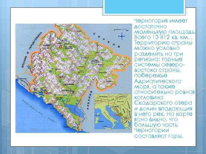 Черногория имеет достаточно маленькую площадь. Всего 13 812 кв. км. . Территорию страны можно