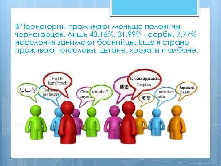 В Черногории проживают меньше половины черногорцев. Лишь 43. 16%. 31. 99% - сербы. 7.