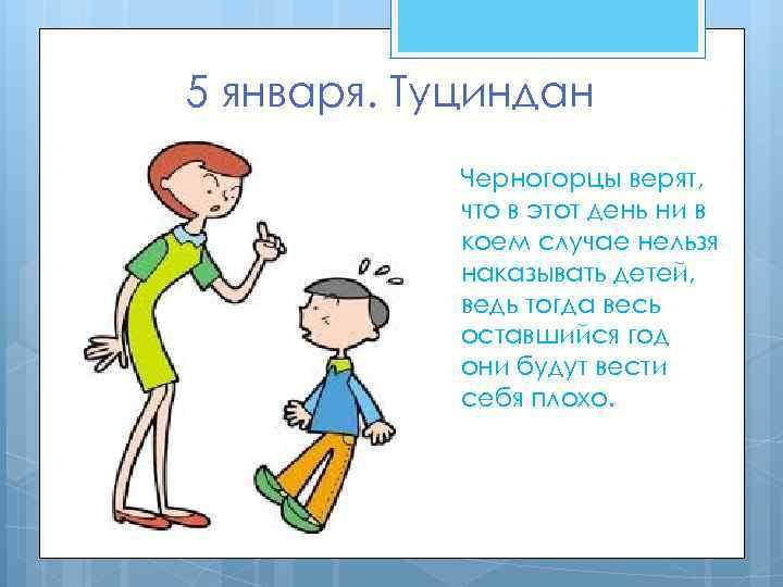 5 января. Туциндан Черногорцы верят, что в этот день ни в коем случае нельзя
