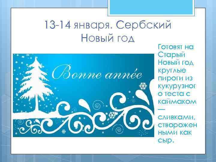 13 -14 января. Сербский Новый год Готовят на Старый Новый год круглые пироги из