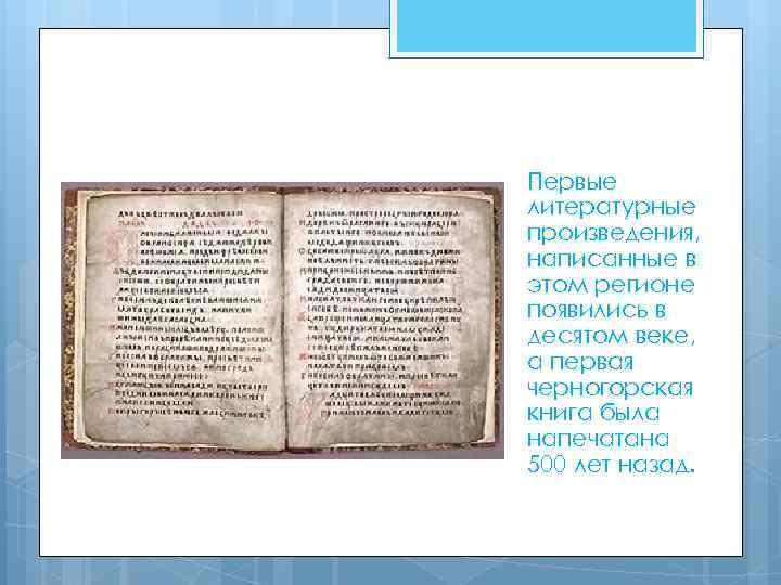 Первые литературные произведения, написанные в этом регионе появились в десятом веке, а первая черногорская