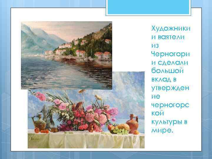 Художники и ваятели из Черногори и сделали большой вклад в утвержден ие черногорс кой