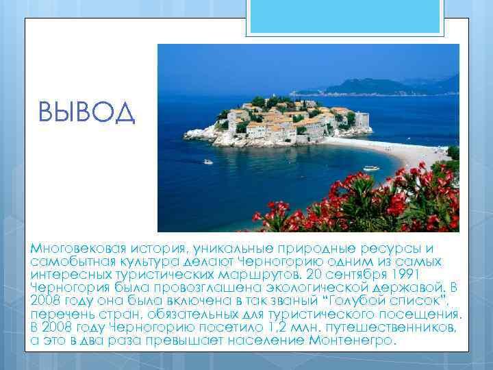 ВЫВОД Многовековая история, уникальные природные ресурсы и самобытная культура делают Черногорию одним из самых