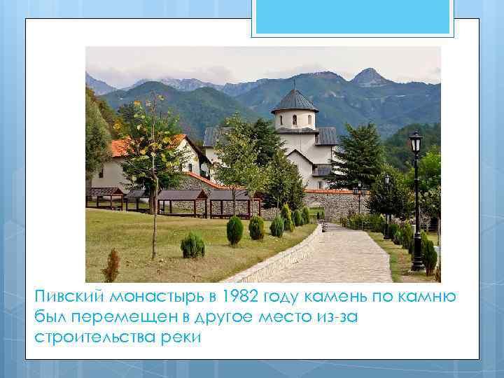 Пивский монастырь в 1982 году камень по камню был перемещен в другое место из-за