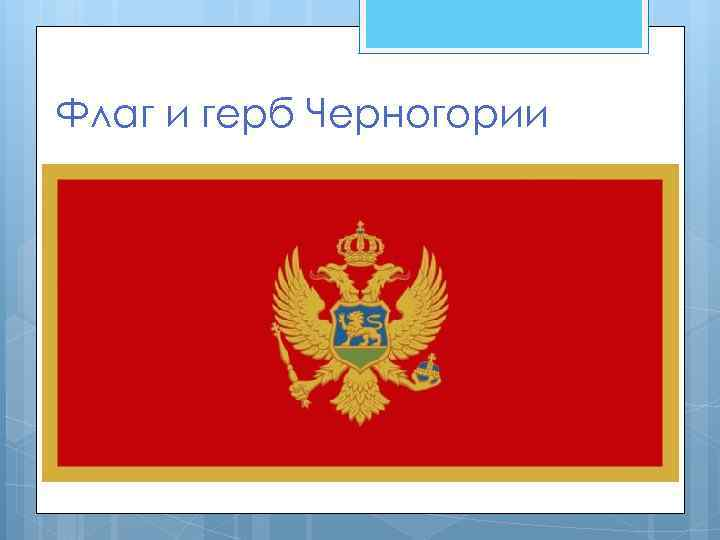 Флаг и герб Черногории