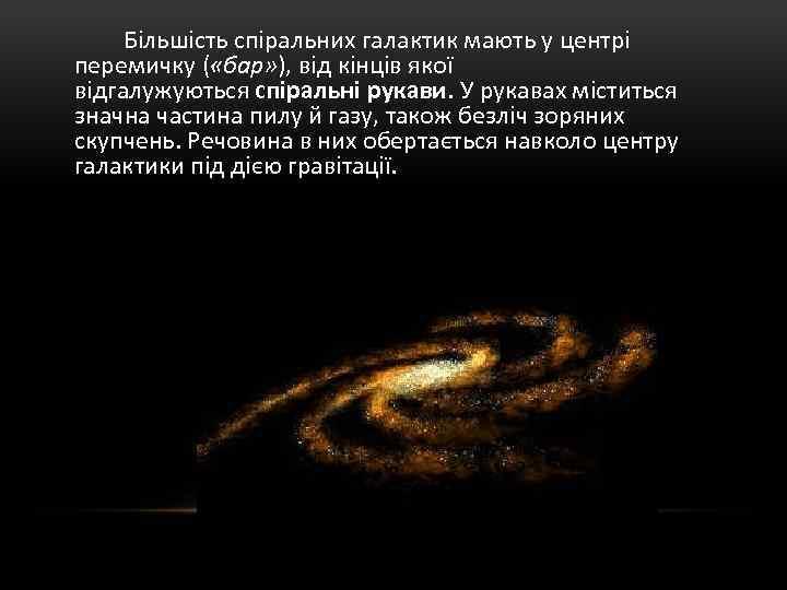 Більшість спіральних галактик мають у центрі перемичку ( «бар» ), від кінців якої відгалужуються