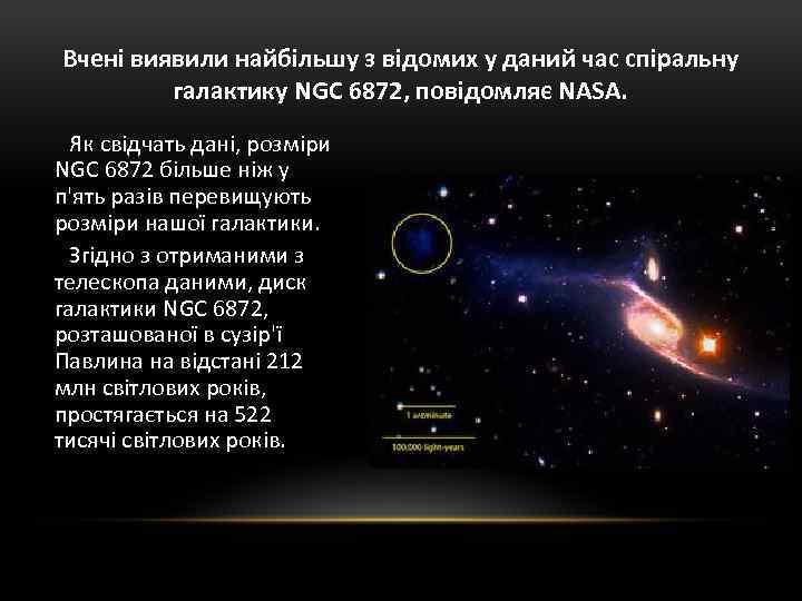 Вчені виявили найбільшу з відомих у даний час спіральну галактику NGC 6872, повідомляє NASA.