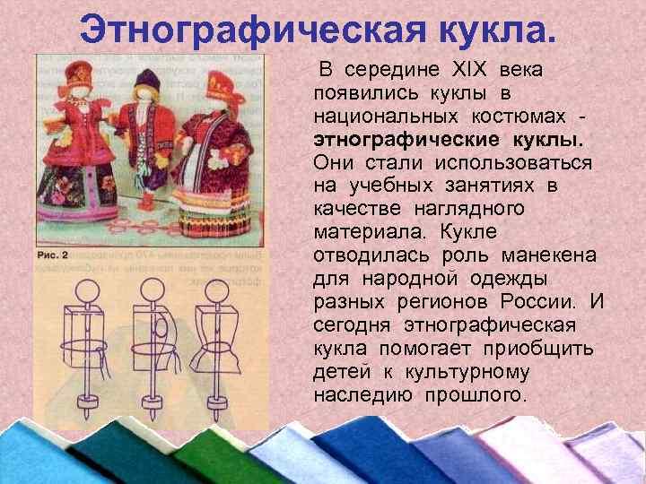 Этнографическая кукла. В середине ХIХ века появились куклы в национальных костюмах этнографические куклы. Они