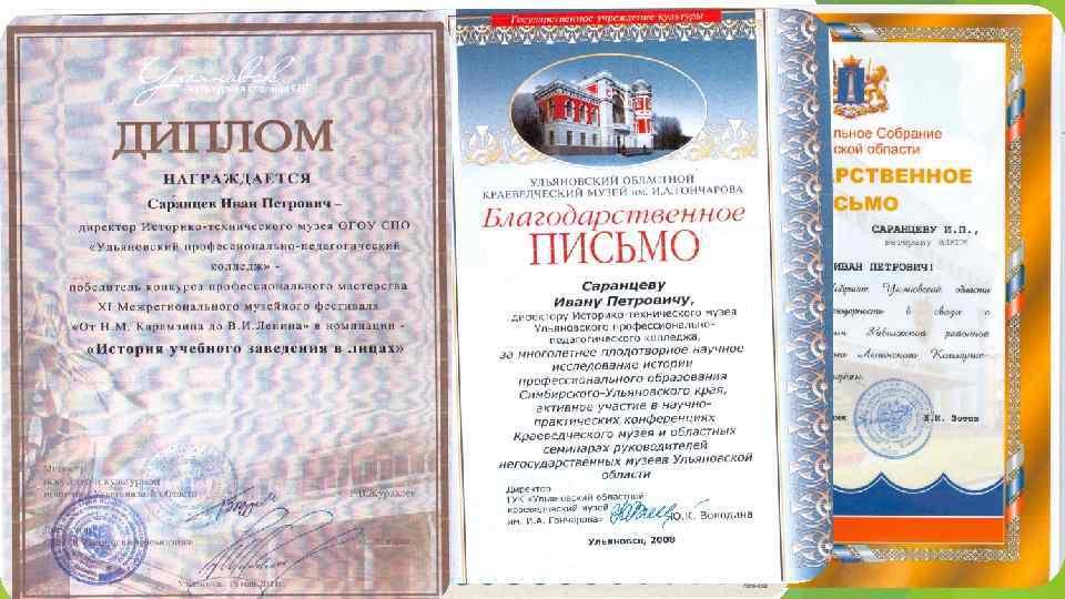 Награжден двумя правительственными медалями, серебряной медалью ВДНХ СССР, нагрудными знаками «За активную работу в