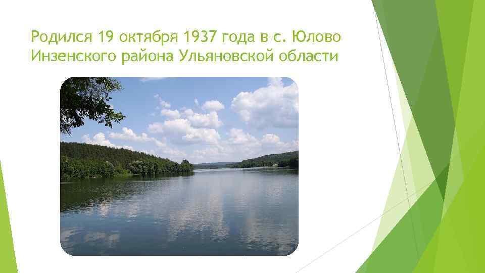 Родился 19 октября 1937 года в с. Юлово Инзенского района Ульяновской области