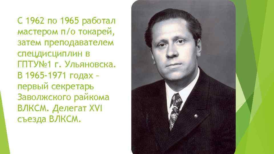 С 1962 по 1965 работал мастером п/о токарей, затем преподавателем спецдисциплин в ГПТУ№ 1