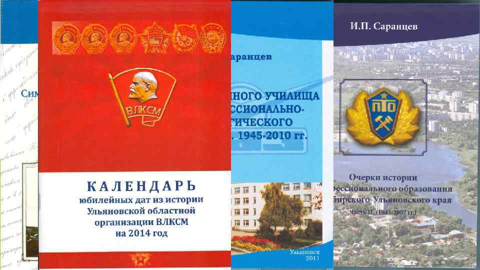 Издано 10 брошюр и три книги.