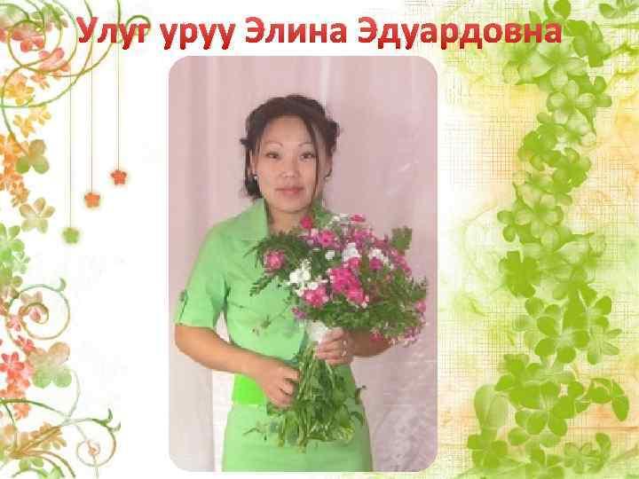 Улуг уруу Элина Эдуардовна