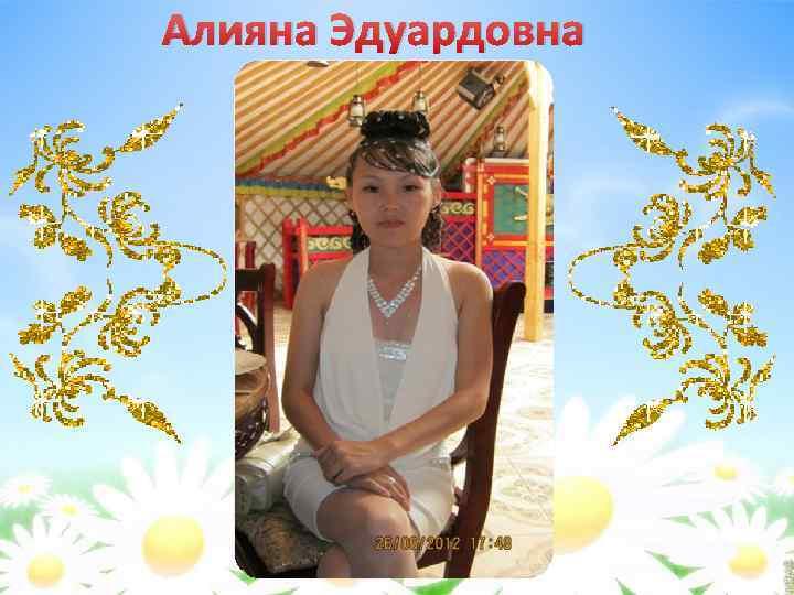 Алияна Эдуардовна
