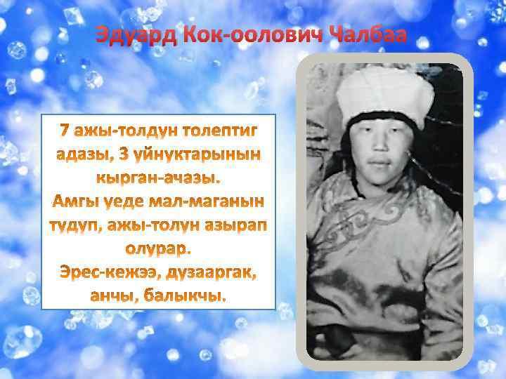 Эдуард Кок-оолович Чалбаа