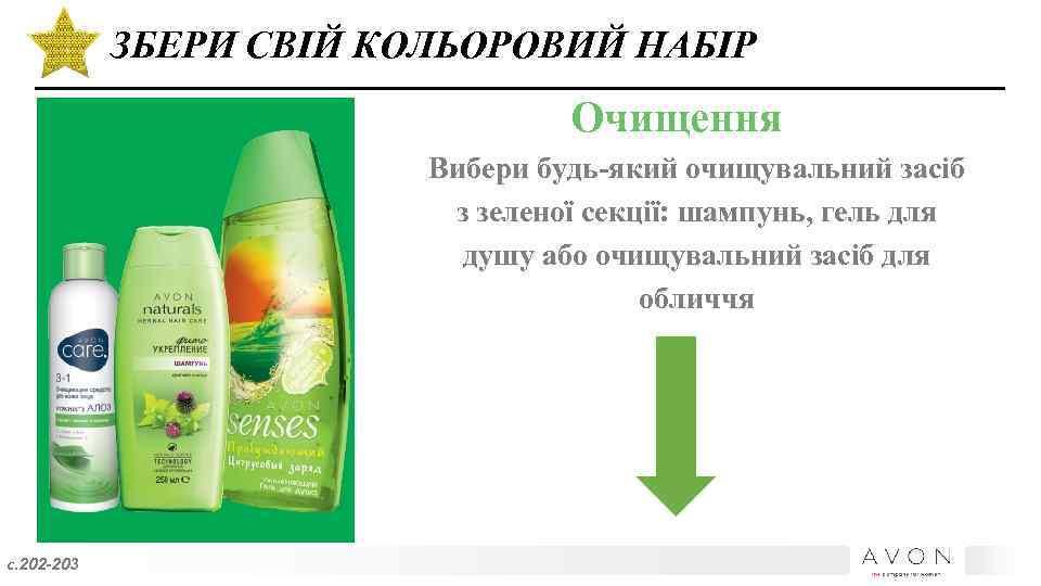 ЗБЕРИ СВІЙ КОЛЬОРОВИЙ НАБІР Очищення Вибери будь-який очищувальний засіб з зеленої секції: шампунь, гель