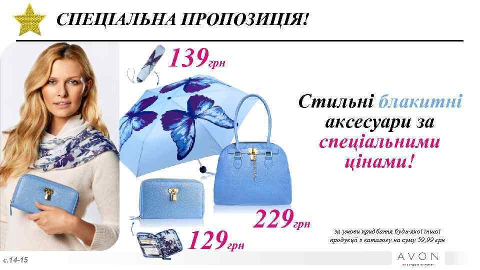 СПЕЦІАЛЬНА ПРОПОЗИЦІЯ! 139 грн Стильні блакитні аксесуари за спеціальними цінами! с. 14 -15 129