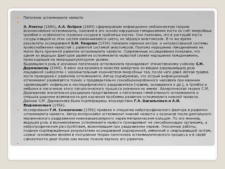 Патогенез остеомиелита челюсти Э. Лексер (1884), А. А. Бобров (1889) сформировали инфекционно-эмболическую теорию