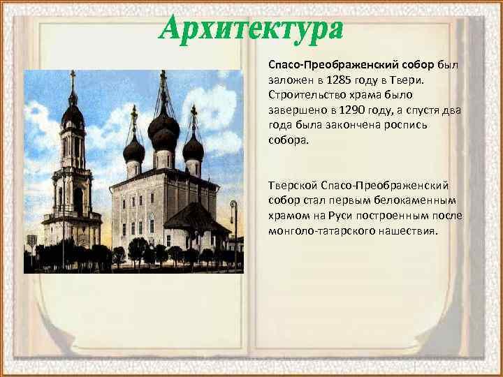 Спасо-Преображенский собор был заложен в 1285 году в Твери. Строительство храма было завершено в