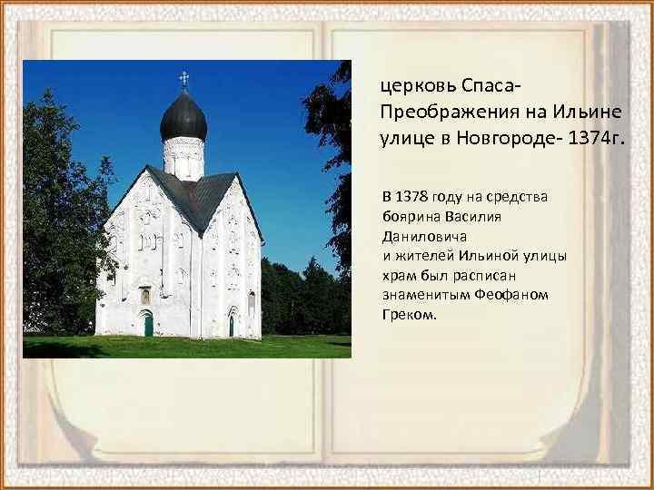 церковь Спаса. Преображения на Ильине улице в Новгороде- 1374 г. В 1378 году на