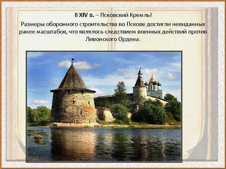 В XIV в. – Псковский Кремль! Размеры оборонного строительства во Пскове достигли невиданных ранее
