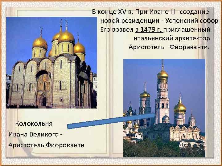 В конце XV в. При Иване III -создание новой резиденции - Успенский собор Его