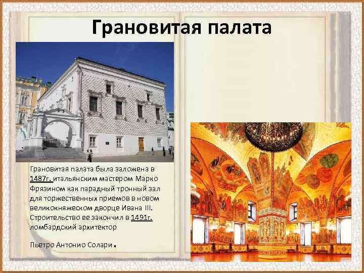 Грановитая палата была заложена в 1487 г. итальянским мастером Марко 1487 г. Фрязином как