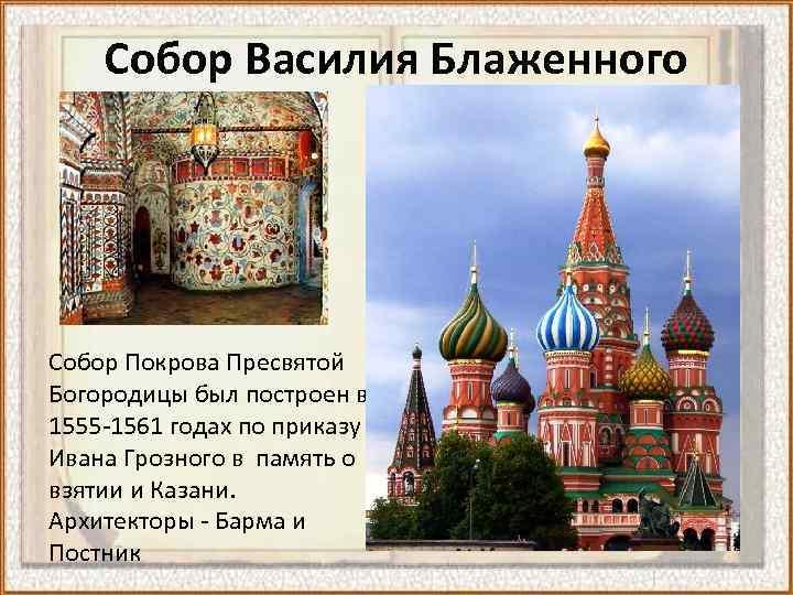 Собор Василия Блаженного Собор Покрова Пресвятой Богородицы был построен в 1555 -1561 годах по