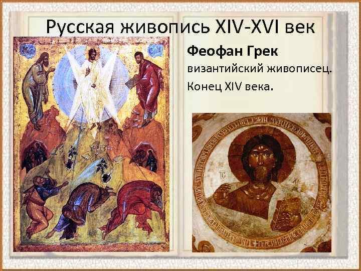 Русская живопись XIV-XVI век Феофан Грек византийский живописец. Конец XIV века.